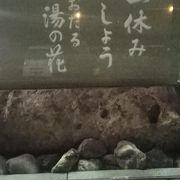 日帰り入浴 650円
