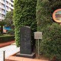 写真:草加宿本陣跡石碑
