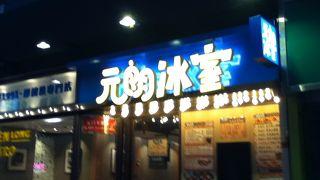 元朗冰室 (尖沙咀店)