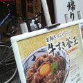 写真:丸亀製麺 千日前店