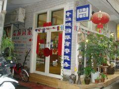 ヤンシュオ 131 ユースホステル (阳朔十三妖青年旅舍) 写真