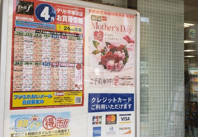 デリド (平塚駅店)