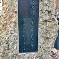 写真:与謝野晶子歌碑