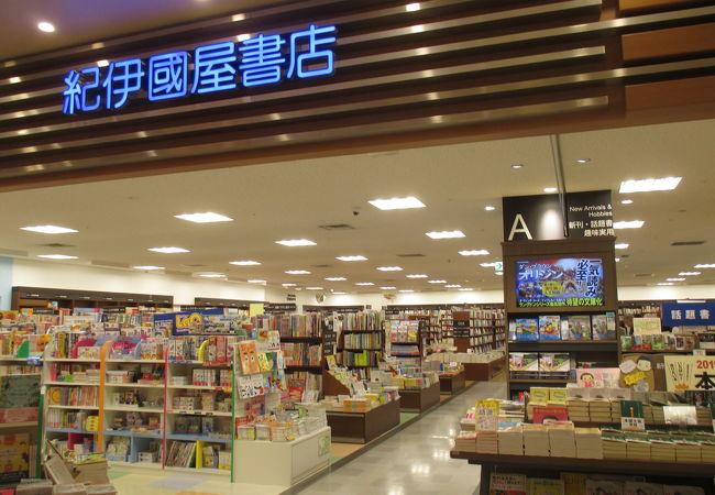紀伊國屋書店 (国分寺店)