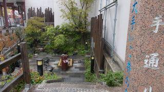 大手いこ井の泉広場