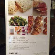 新・最強の朝食(SATSUKIの朝食ビュッフェ)