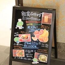 レストラン入り口の看板