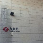 エアポートエクスプレス等が停車する駅