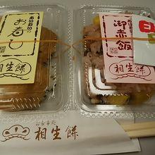 相生餅本店