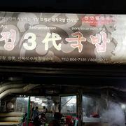 釜山の名店