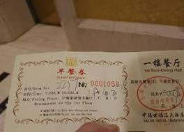 サルボ 上海 写真