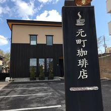 箱館 (元町珈琲店)