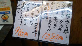 まぐろのなかだ屋 五反田TOCビル店