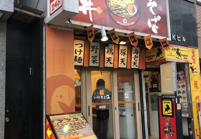 天ぷらの種類が豊富