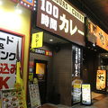 写真:100時間カレー 岩国駅前店
