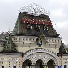 ウラジオストク駅です。シベリア鉄道の起点駅として有名ですね。