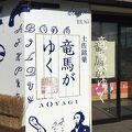 写真:菓子処 青柳 はりまや橋本店