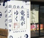 菓子処 青柳 はりまや橋本店