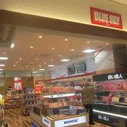 """やはり""""旭川空港オリジナル""""商品はないようで…"""