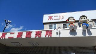 不二家 札幌工場直売所店