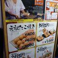 会津屋 ユニバーサル・ シティーウォーク店