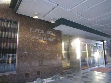 プラトンホテル四日市 写真