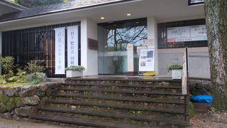 加藤栄三・東一記念美術館