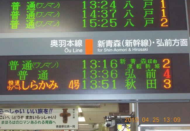 青森駅 約1時間に一本のダイヤだから乗り遅れたら大変です。