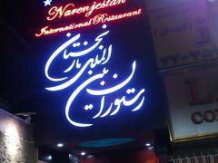 Narenjestan Restaurant