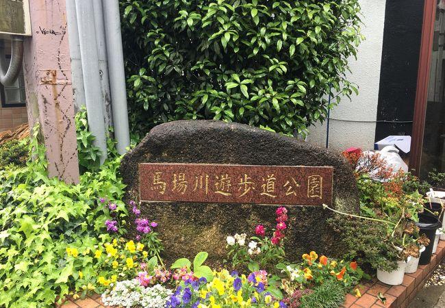 馬場川遊歩道公園
