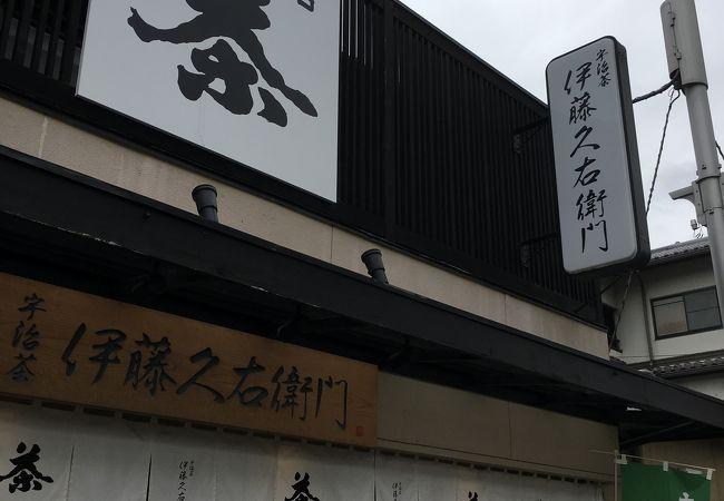 伊藤久右衛門 平等院店