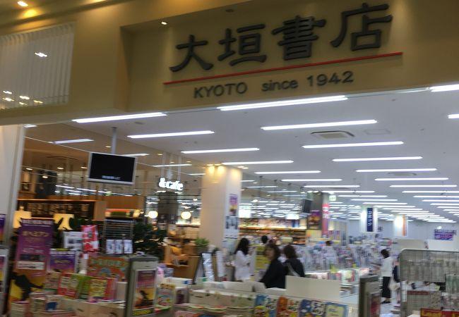 大垣書店 & Cafe (フォレオ大津一里山店)