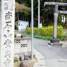 南石山 常楽寺 (札所十一番)
