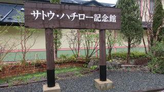 サトウハチロー記念館