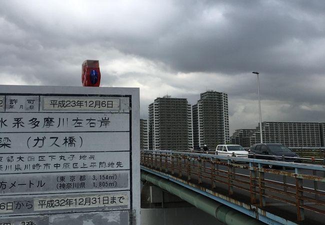 ガスを東京に送るために作られた橋です。
