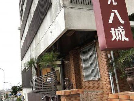 ホテル八城 <宮古島> 写真
