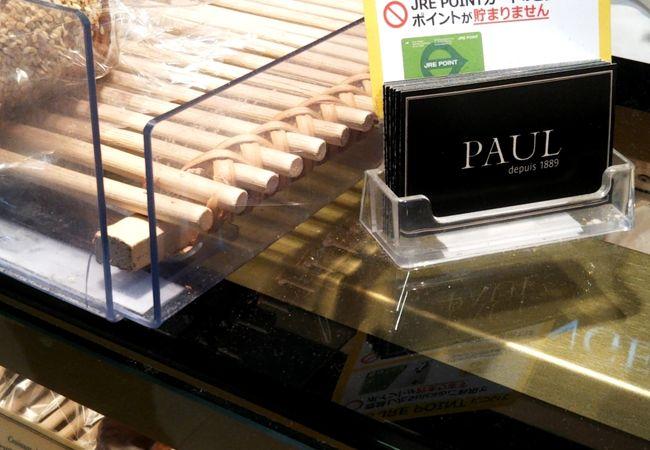 PAUL ecute大宮店