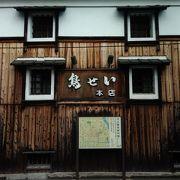 日本酒と鳥料理のお店です
