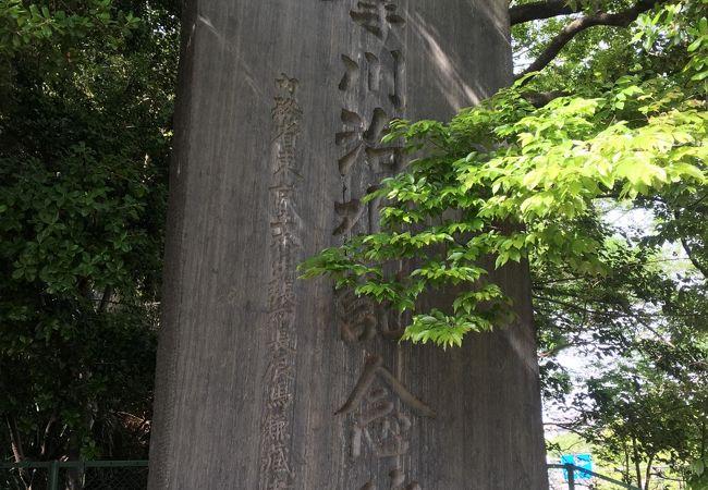 多摩川治水記念碑