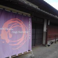 古民家ゲストハウス 萩・暁屋 写真