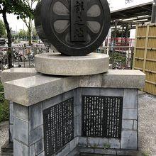 京急発祥の地記念碑