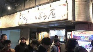 北海道ラーメン 味噌自慢 ぼう屋