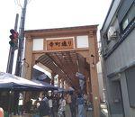 寺町通り商店街