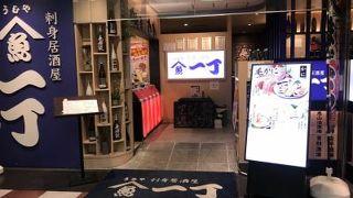 魚や一丁 横浜西口店