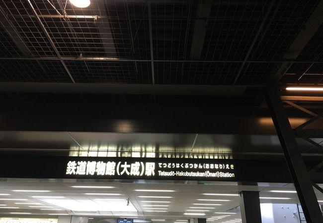 鉄道博物館の最寄駅です。