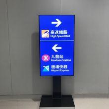 九龍駅の案内板