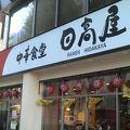 写真:日高屋 蔵前駅前店