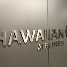 ハワイアン航空 プレミアクラブ ラウンジ (ホノルル国際空港内)