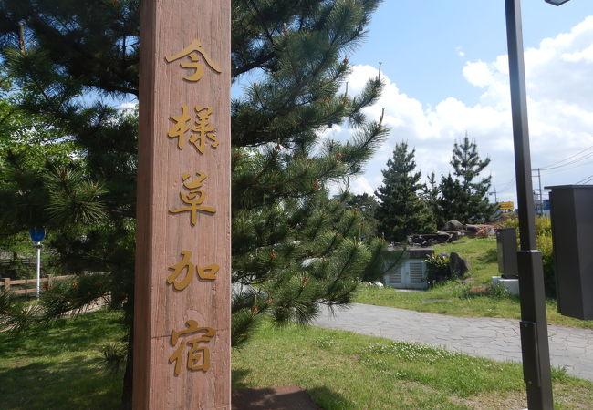 草加松原遊歩道