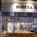 写真:神戸屋キッチンエクスプレス 東急プラザ蒲田店